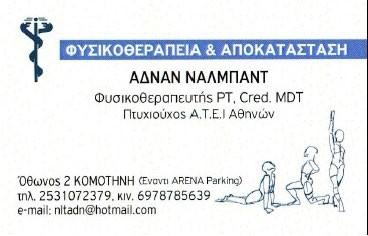 ΝΑΛΜΠΑΝΤ ΑΔΝΑΝ