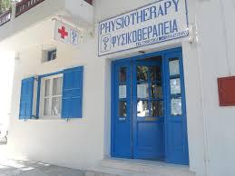 Φυσικοθεραπευτήριο ΧΑΤΖΗΙΩΑΝΝΟΥ ΜΑΡΙΑ