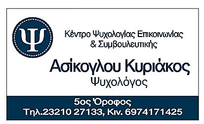 Ψυχολόγος ΚΥΡΙΑΚΟΣ ΑΣΙΚΟΓΛΟΥ