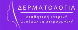 Δερματολόγος - Αφροδισιολόγος ΞΥΛΕΙΑ-ΜΠΡΑΙΜΗ ΚΑΤΙΑ
