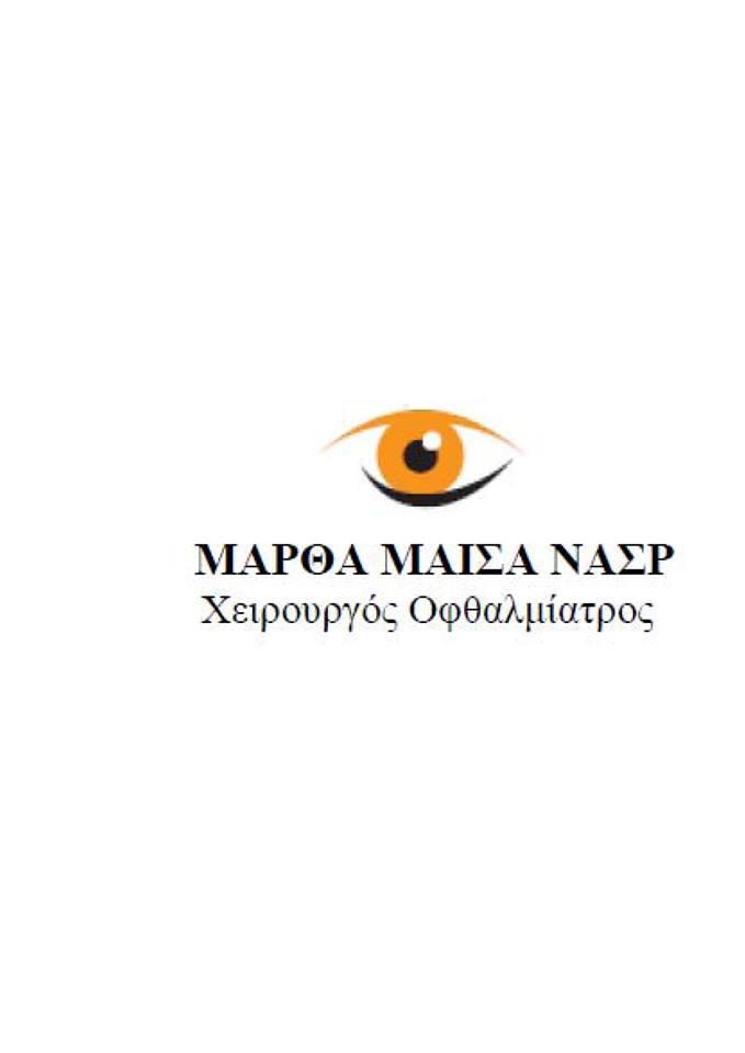 Οφθαλμίατρος ΝΑΣΡ ΜΑΙΣΑ-ΜΑΡΘΑ