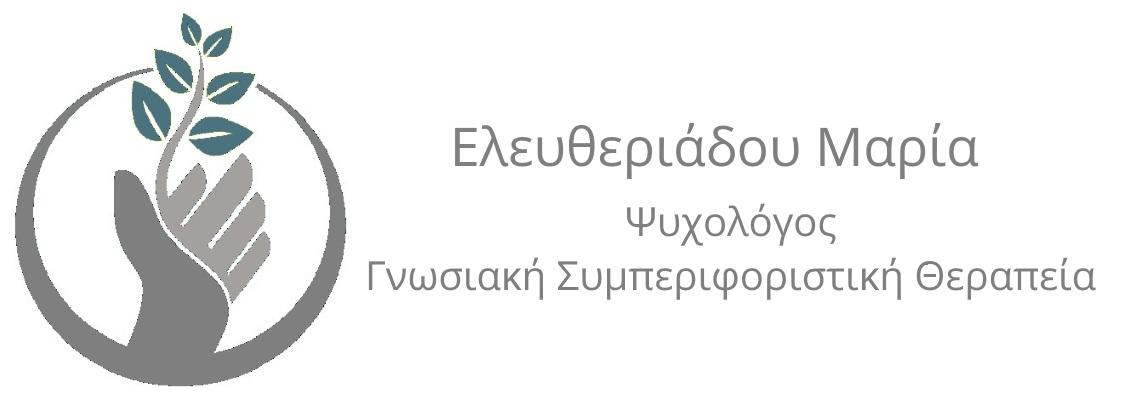 ΕΛΕΥΘΕΡΙΑΔΟΥ ΜΑΡΙΑ