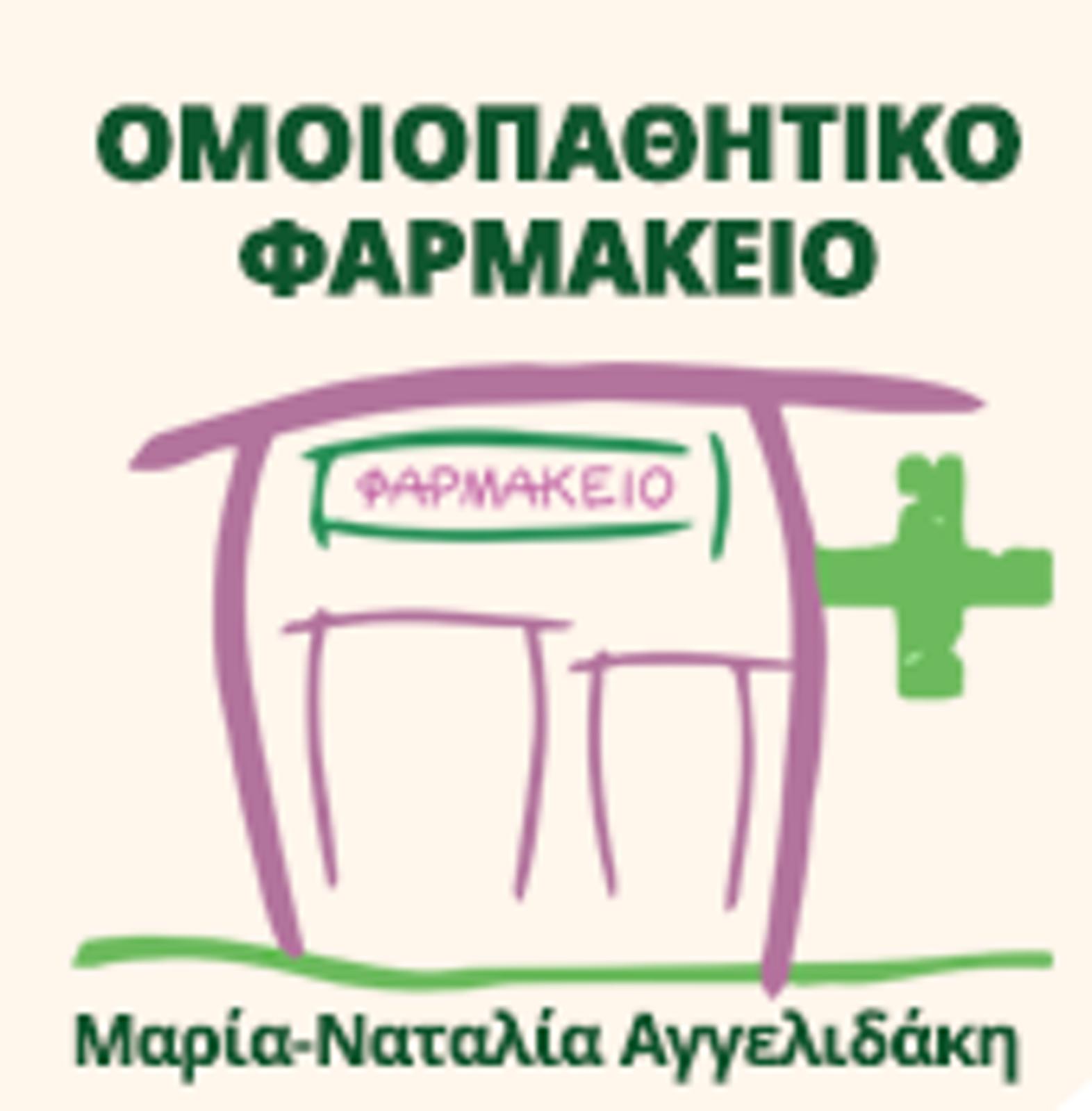Φαρμακείο ΑΓΓΕΛΙΔΑΚΗ ΜΑΡΙΑ-ΝΑΤΑΛΙΑ