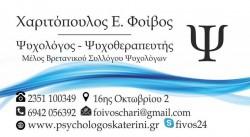 Ψυχολόγος Χαριτόπουλος Φοίβος, ψυχολόγος στην Κατερίνη.