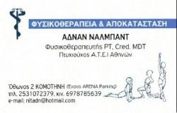 Φυσικοθεραπευτήριο ΝΑΛΜΠΑΝΤ ΑΔΝΑΝ