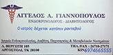 Ενδοκρινολόγος ΓΙΑΝΝΟΠΟΥΛΟΣ ΑΓΓΕΛΟΣ