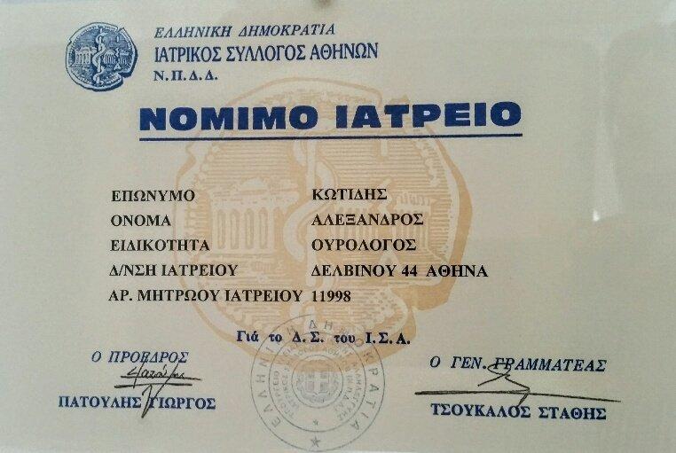 Ουρολόγος - Ανδρολόγος ΚΩΤΙΔΗΣ ΑΛΕΞΑΝΔΡΟΣ